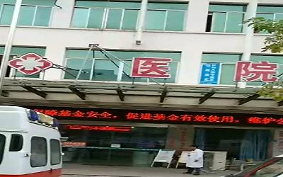 安溪佑康医院体检中心