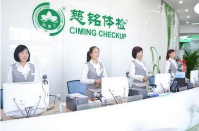 杭州慈铭体检中心凯旋分院