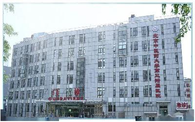 北京中医药大学第三附属医院体检中心