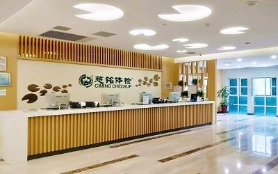 天津慈铭体检中心滨海分院