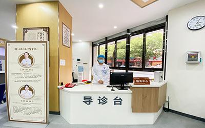 恭喜三明列东中医医院体检中心入驻康掌柜体检网