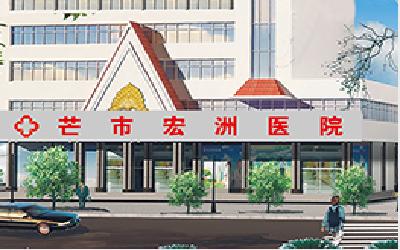 恭喜芒市宏洲医院体检中心入驻康掌柜体检网
