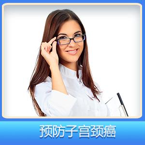 国产HPV2价疫苗(厦门万泰)预约