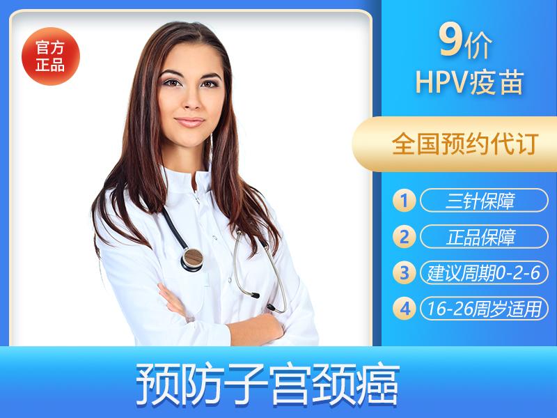 HPV9价疫苗预约