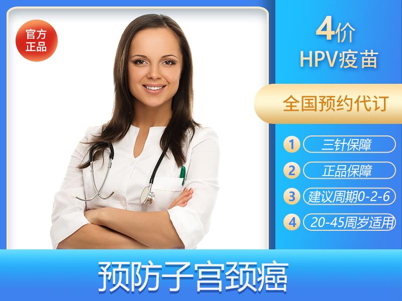 HPV4价疫苗预约
