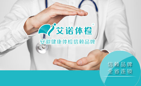 六安美年大健康体检中心(六安艾诺分院)