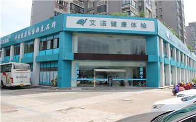 芜湖艾诺体检中心(星立方分院)