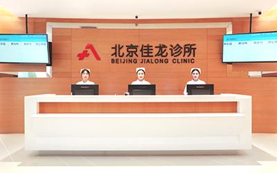 北京佳龙诊所体检中心