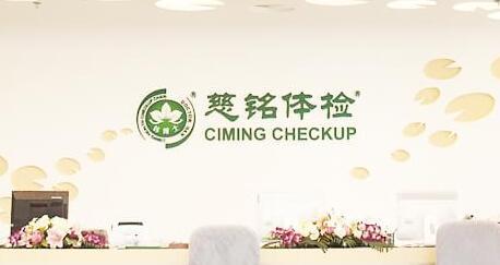 上海慈铭体检中心志诚分院