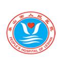 乐山市人民医院体检中心