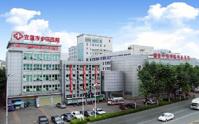 宜昌市中医医院体检中心