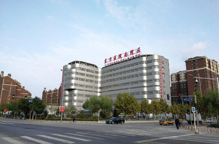 北京中医药大学东方医院南院区体检中心