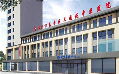 北京市昌平区天通苑中医医院体检中心
