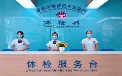 成都市郫都区中医医院体检中心