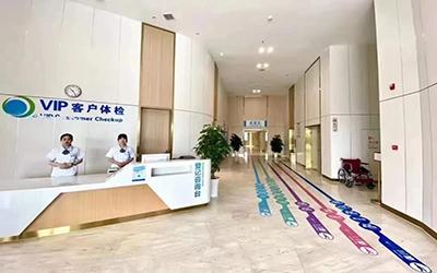 上饶汉氏联合医学健康体检中心