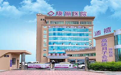 赣州康俪医院体检中心
