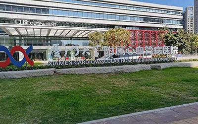 厦门大学附属心血管病医院体检中心
