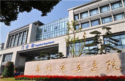 苏州市立医院体检中心(本部)