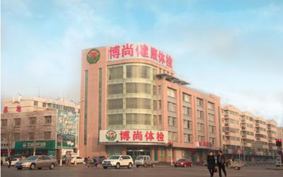 宁夏博尚健康体检中心