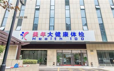 宁波美年大健康体检中心北仑分院