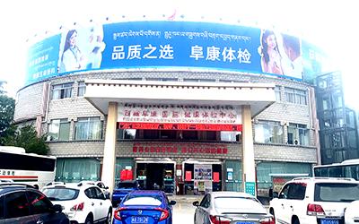 西藏阜康医院体检中心