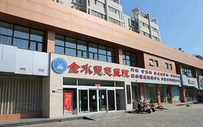 郑州慧慈体检中心
