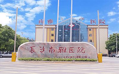 长沙南雅医院体检中心