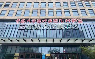 国药(青岛)健康管理体检中心