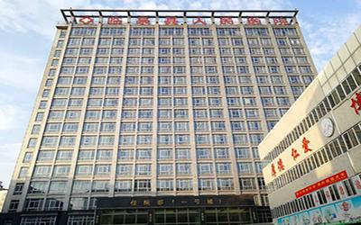 临泉县人民医院体检中心