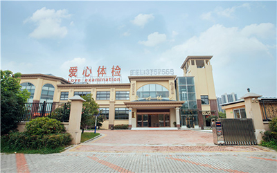 蚌埠爱心体检中心