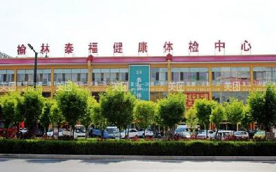 榆林泰福健康体检中心