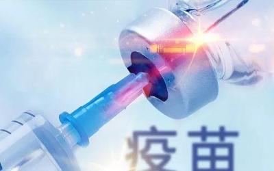 秦皇岛疫苗