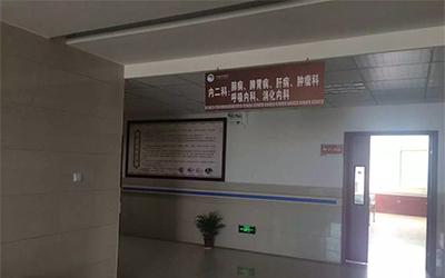 芦溪县中医院体检中心