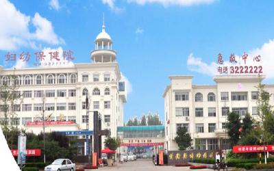 沂南县妇幼保健院(沂南县第三人民医院)健康体检中心