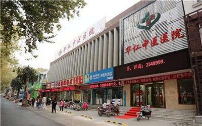 淄博华仁健康体检中心