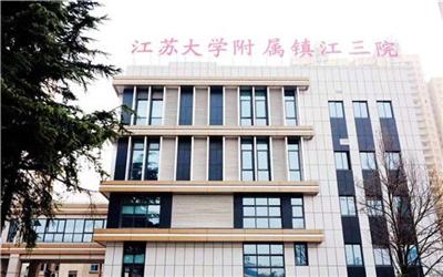 镇江市第三人民医院体检中心
