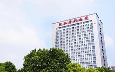 武汉紫荆医院体检中心