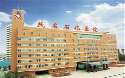 茂名石化医院体检中心
